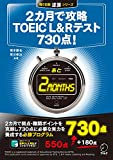 新形式問題対応音声DL付2カ月で攻略 TOEICR