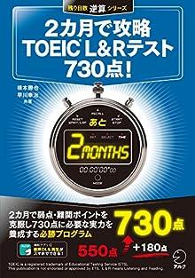 [新形式問題対応/音声DL付]2カ月で攻略 TOEIC(R) L&Rテスト 730点! 残り日数逆算シリーズ