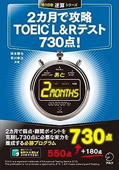 [横本 勝也, 早川 幸治]の[新形式問題対応/音声DL付]2カ月で攻略 TOEIC(R) L&Rテスト 730点! 残り日数逆算シリーズ