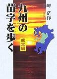 九州の苗字を歩く 熊本編 画像