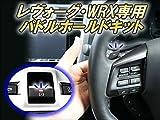 レヴォーグ・WRX専用 パドルホールドキット