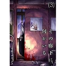 その廊下に、何かいる(3) (全力コミック)