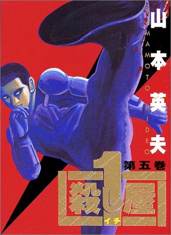 殺し屋1 第5巻 (ヤングサンデーコミックス)