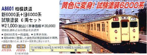 Nゲージ A8601 相模鉄道 新6000系+旧6000系 試験塗装 6両セット