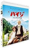 【Amazon.co.jp限定】ハイジ アルプスの物語(A4クリアファイル付) [Blu-ray]