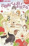 薔薇咲くお庭でお茶会を(8) (フラワーコミックス)
