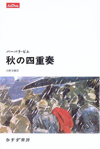 秋の四重奏  / バーバラ ピム