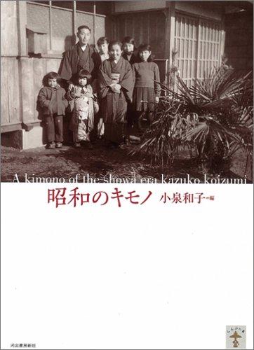 昭和のキモノ 和服が普段着だったころ (らんぷの本)の詳細を見る
