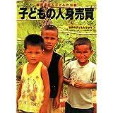 子どもの人身売買―売られる子どもたち (世界の子どもたちは今)