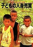 子どもの人身売買—売られる子どもたち (世界の子どもたちは今)