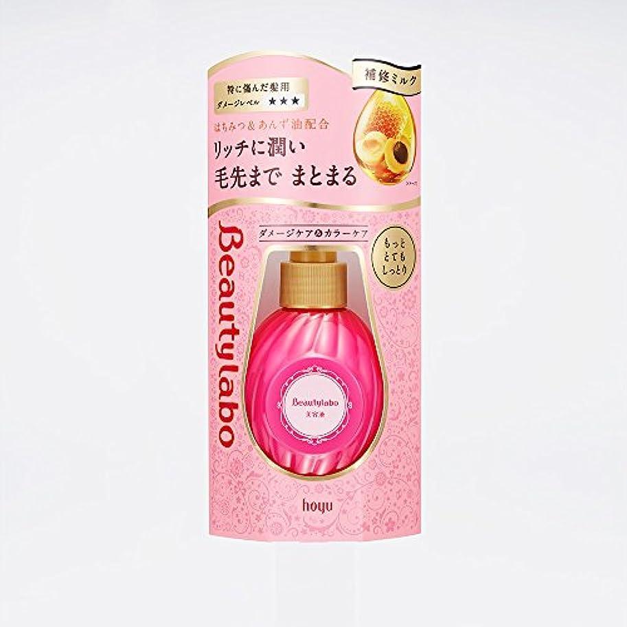 分離ランチ贅沢ビューティラボ 美容液 もっととてもしっとり 120ml