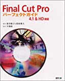 Final Cut Proパーフェクトガイド―4.1&HD対応
