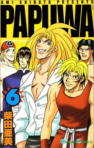 PAPUWA 6 (ガンガンコミックス)の詳細を見る