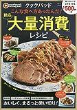 クックパッド こんな食べ方あったんだ! 絶品「大量消費」レシピ (TJMOOK)