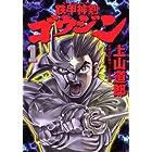 鉄甲神剣ゴウジン 1 (シリウスコミックス)