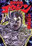 鉄甲神剣ゴウジン / 上山 道郎 のシリーズ情報を見る