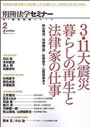 3.11大震災 暮らしの再生と法律家の仕事(新・総合特集シリーズ2 別冊法学セミナー)