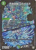 デュエルマスターズ新8弾/DMRP-08/MH2/MHZ/天地命動 バラギアラ【青】/輪廻暴氷
