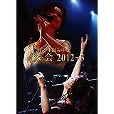 中島みゆき「縁会」2012~3 (DVD)