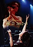 中島みゆき「縁会」2012~3[Blu-ray/ブルーレイ]