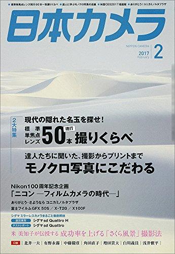 日本カメラ 2017年 02 月号 [雑誌]
