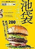 池袋うまい店200 (ぴあMOOK)