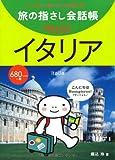 旅の指さし会話帳mini イタリア(イタリア語) 画像