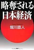 略奪される日本経済