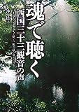 魂で聴く西国三十三観音の声―日本最古の霊場巡礼で聴いた観音様の導きの言葉