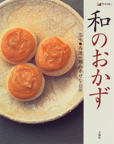 和のおかず―京味・西健一郎の幸せな台所 (天才の皿)の詳細を見る