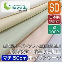 眠りのプロショップSawada スーパーソフトボックスシーツ 綿100%生地使用 セミダブルサイズ 120x200x50cm ゴムの仕様:全周ゴム グリーン