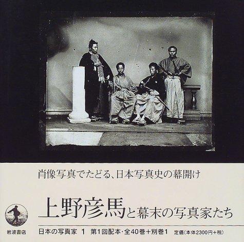 日本の写真家〈1〉上野彦馬と幕末の写真家たち