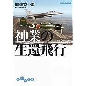 神業の生還飛行 (だいわ文庫)