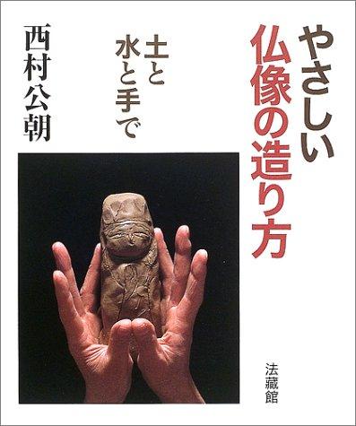 やさしい仏像の造り方―土と水と手での詳細を見る