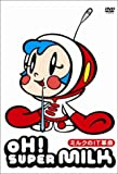 OH! スーパーミルクチャン ― ミルクのIT革命 [DVD]