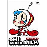 OH! スーパーミルクチャン ― ミルクのIT革命