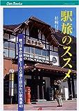 駅旅のススメ―新『日本の駅舎』100選と訪ねたい駅風景40 (JTBキャンブックス)