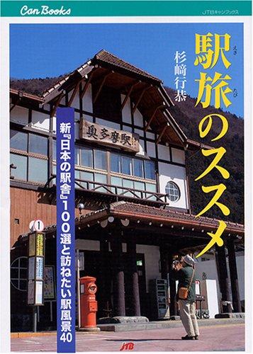 駅旅のススメ—新『日本の駅舎』100選と訪ねたい駅風景40 (JTBキャンブックス)