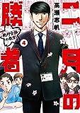 二月の勝者 ー絶対合格の教室ー (4) (ビッグコミックス)
