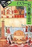 イスラームの美術工芸 (世界史リブレット)