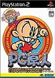 ハドソンセレクション PC原人 (Playstation2)