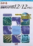 わかる 図脳RAPID 12/12 PRO (キャドワークスCAD操作ガイドシリーズ第35弾)