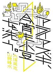 アライアズキ、今宵も小豆を洗う。(2) (角川コミックス・エース)