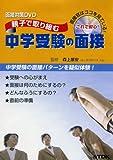 面接対策DVD「親子で取り組む中学受験の面接」 (<DVD>)