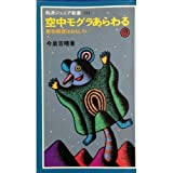 空中モグラあらわる―動物観察はおもしろい (岩波ジュニア新書)