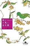 旅と小鳥と金木犀 天然日和2 (幻冬舎文庫)