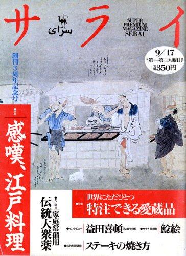 サライ 1992年 09/17号 [特集:感嘆!江戸料理][雑誌] (サライ)