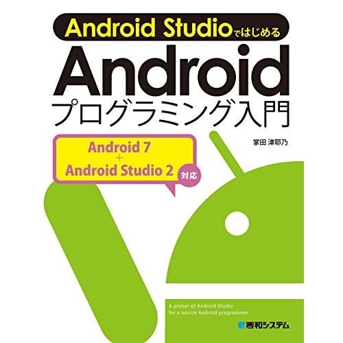 Android Studioではじめる Androidプログラミング入門