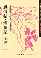 風信帖・潅頂記 空海 (テキストシリーズ)