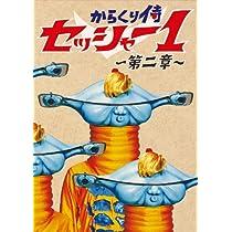 からくり侍セッシャー1 第二章 初回限定特別版DVD-BOX